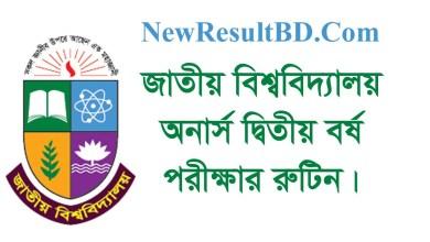 NU Honours 2nd Year Exam Routine 2020, National University Second Year Exam Routine, Nu.Edu.BD Routine, জাতীয় বিশ্ববিদ্যালয় অনার্স দ্বিতীয় বর্ষের রুটিন ২০২০