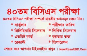 40th BCS Circular, 40th BCS Syllabus, 40th BCS Examination, 40th BCS Application, 40th BCS Admit Card, 40th BCS Viva, 40th BCS Result, BCS 2018, ৪০তম বিসিএস