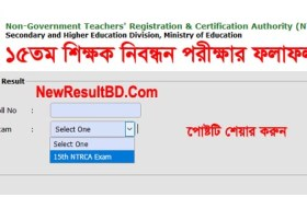 15th NTRCA MCQ Exam Result 2019, Non-Government Teachers' Registration & Certification Authority Result, Teachers Nibondhon Result, NTRCA 15 Result online