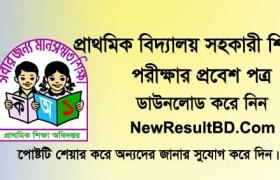 DPE primary assistant teacher exam admit card