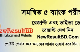 Combined 5 Bank Exam Result And Viva Date