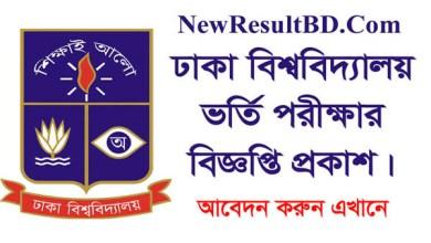 Dhaka University Admission Test Notice and Circular 2020-2021. DU admission. Ka, Kha, Ga, Gha, Ca Unit Admission 2020. DU Result 2020, Question, Preparation