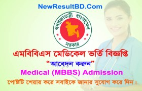 Medical (MBBS) Admission Test Circular & Notice for the session 2020-21 students. Application Process Of Medical Admission for 1st Year MBBS Course 2020.
