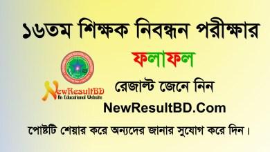 NTRCA Exam Result 2020, 16th NTRCA Preliminary MCQ Exam Result 2020, ntrca.teletalk.com.bd result, 16 NTRCA Result, 16 tomo nibondhoner folafol, ১৬তম নিবন্ধন রেজাল্ট, viva date.