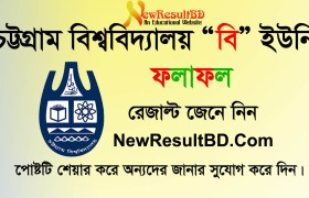 Chittagong University (CU) B Unit Result