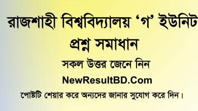 Rajshahi University C Unit Question Solution 2019, RU C Unit Question Solve
