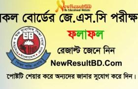 JSC Result 2019, JSC Exam Result, JSC Marksheet, JSC Subjectwise Marks, JSC Result Publish Date