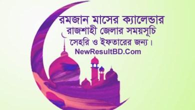 Rajshahi Ramadan Calendar, Rajshahi Iftar and Sehri Time Table