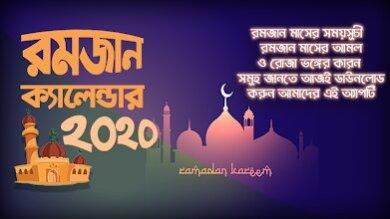 Ramadan Calendar 2020, Iftar & Sehri Time