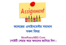 Class 11 & 12 Assignment Answer (College, HSC, Intermediate) has been published. If you are a candidate of class 11, 12 or HSC, then you need to get college assignment solution. So here you can get your XI class assignment solves. কলেজের এসাইনমেন্ট, ক্লাস ১১, ক্লাস ১২, এইচএসসি এসাইনমেন্ট উত্তর।