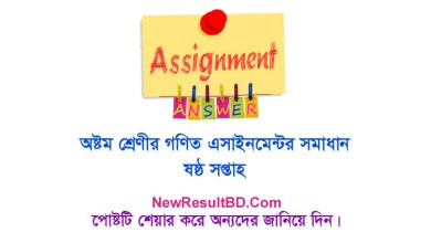 Class 8 Math 6th Week Assignment Answer