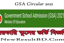 Government School Admission 2021