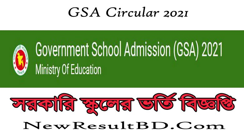 Government School Admission 2021