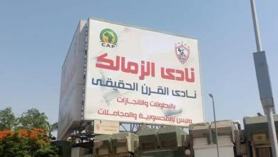 """Photo of في ذكرى تتويج الأهلي .. الزمالك يرفع لافتة """"نادي القرن الحقيقي"""" على بوابته"""