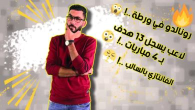 Photo of الكابيتانو – زيدان أطاح بكومان ورونالدو مخالف للقانون