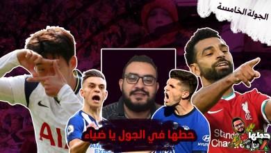 Photo of حطها في الجول يا ضياء – نصائح الجولة الخامسة من فانتازي الدوري الإنجليزي