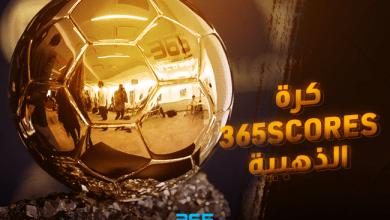Photo of كرة 365scores الذهبية – شارك واختار أفضل لاعب في العالم 2020