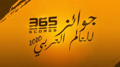 Photo of جوائز 365Scores للأفضل في العالم العربي لعام 2020