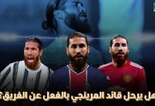 Photo of هل يرحل راموس عن ريال مدريد؟ سلام بارد مع بيريز وشروط مرفوضة