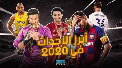 Photo of أبرز الأحداث الرياضية في 2020 – بطولات ونتائج قياسية ورحيل أساطير وغياب الجماهير