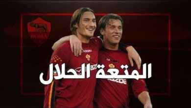 "Photo of الكالتشيو مع المحمودي | حكاية ""ثنائية"" توتي وكاسانو"