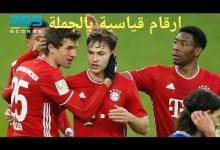 Photo of تحليل مباراة || شالكة 0-4 بايرن ميونخ … ارقام قياسية