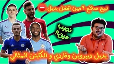 Photo of فاتتازي نصايح الاسبوع 20 | مين افضل بديل لفاردي و لديبروين!! نبيع صلاح ولا نستني ؟ جوله عنق الزجاجه
