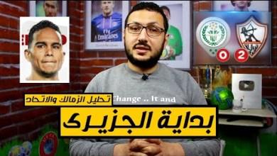 Photo of تحليل مباراة الزمالك والاتحاد السكندرى .. بداية الجزيرى   فى الشبكة