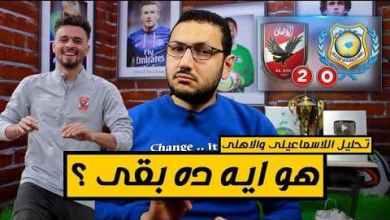 Photo of تحليل مباراة الإسماعيلى والأهلي   فى الشبكة