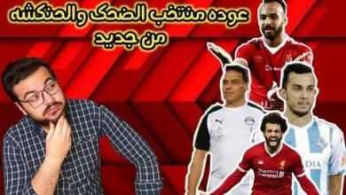 Photo of ع القهوة | تعادل مصر أمام كينيا وعودة منتخب الضحك من جديد