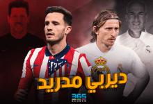 Photo of التشكيلة الرسمية للديربي بين أتلتيكو وريال مدريد