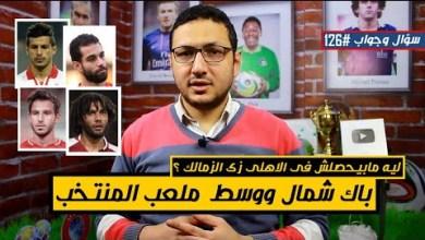 Photo of باك شمال ووسط المنتخب ؟ .. ليه مابيحصلش فى الاهلى زى الزمالك ؟   فى الشبكة