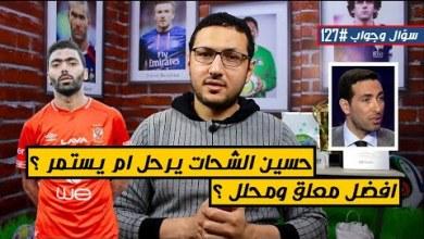 Photo of حسين الشحات يرحل ام يستمر ؟ .. افضل معلق ومحلل ؟ | فى الشبكة