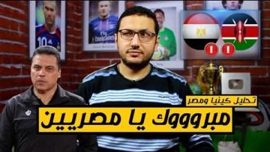 Photo of تحليل مباراة كينيا ومصر .. مبروووك يا مصريين ؟!! | فى الشبكة
