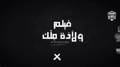 Photo of بلانكوس جلوبال ـــ فيلم ولادة ملك.. 119 عام من ريال مدريد