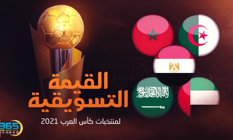 القيمة التسويقية - كأس العرب 2021