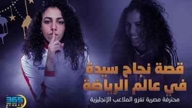 Photo of نجاح سيدة في عالم الرياضة – محترفة مصرية تغزو الملاعب الإنجليزية