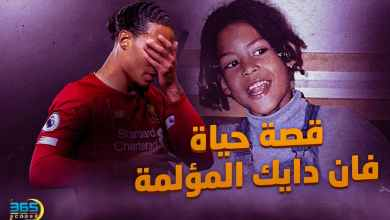 Photo of غسل الصحون وواجه شبح الموت وترك وصيته – قصة حياة فان دايك المؤلمة