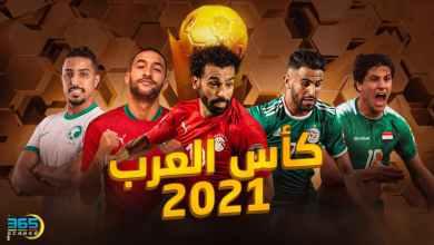 Photo of كأس العرب 2021 –  كافة التفاصيل التي تريد معرفتها