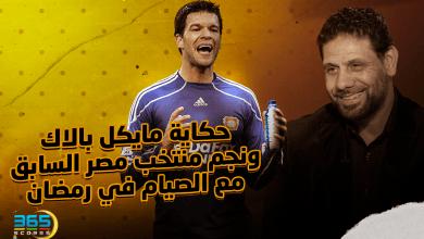 Photo of حكاية مايكل بالاك ونجم منتخب مصر السابق مع الصيام في رمضان