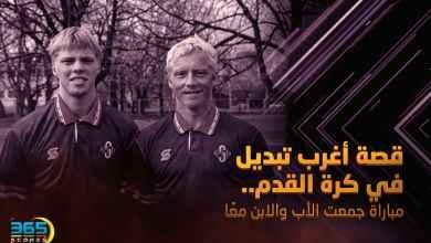 Photo of مباراة جمعت الأب والابن معًا – قصة أغرب تبديل في تاريخ كرة القدم