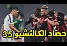 Photo of راتب يبرودي – ميلان 3-0 يوفنتوس | هل ارسل ميلان يوفنتوس ورونالدو لليورباليغ؟