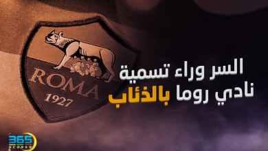 Photo of ما السر وراء تسمية نادي روما بالذئاب ؟