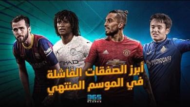 Photo of أبرز الصفقات الفاشلة في الموسم المنتهي
