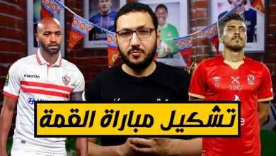 Photo of في الشبكة – تشكيل الاهلى والزمالك فى مباراة القمة .. مفاجأت ؟