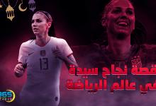 Photo of نجاح سيدة فى عالم الرياضة –  أليكس مورجان.. أيقونة كرة القدم الأمريكية الأم الهدافة