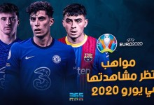 Photo of فيديو – مواهب ننتظر مشاهدتها في يورو 2020