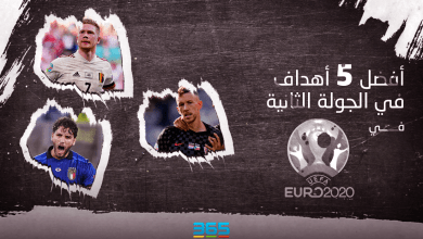 Photo of أفضل 5 أهداف في الجولة الثانية من يورو 2020