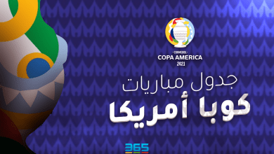 Photo of بالمواعيد – جدول جميع مباريات كوبا أمريكا 2021