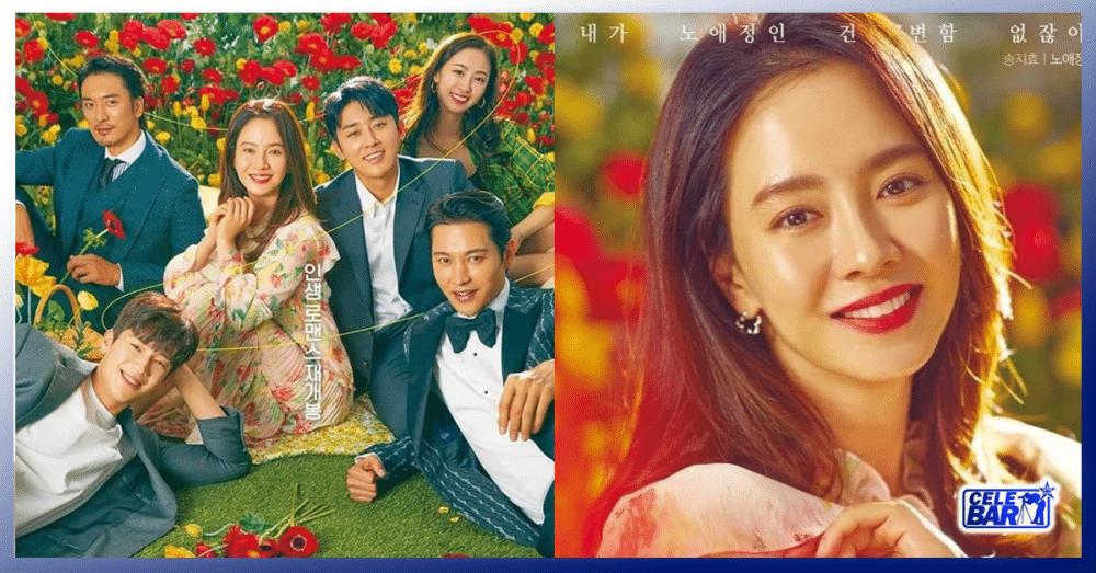 Song Ji Hyo ၏မကြာမီထွက်ရှိတော့မည့် ဇာတ်လမ်းတွဲ Did we Love? ၏နမူနာဗီဒီယိုထွက်ရှိ